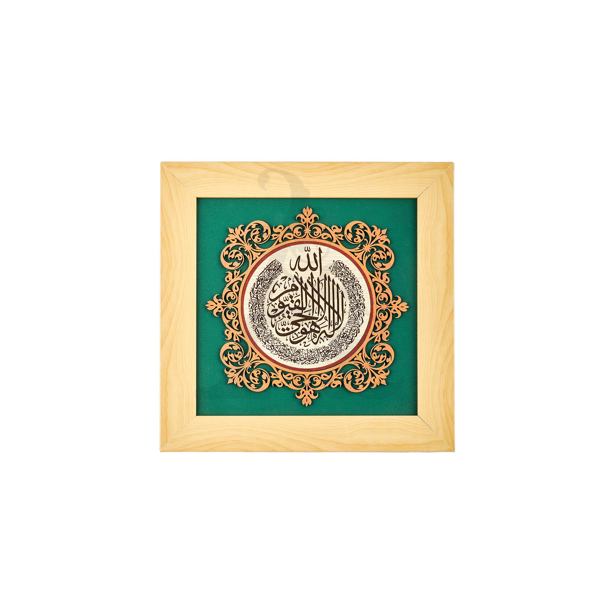 Buy Ramadan Beige Wooden Frame